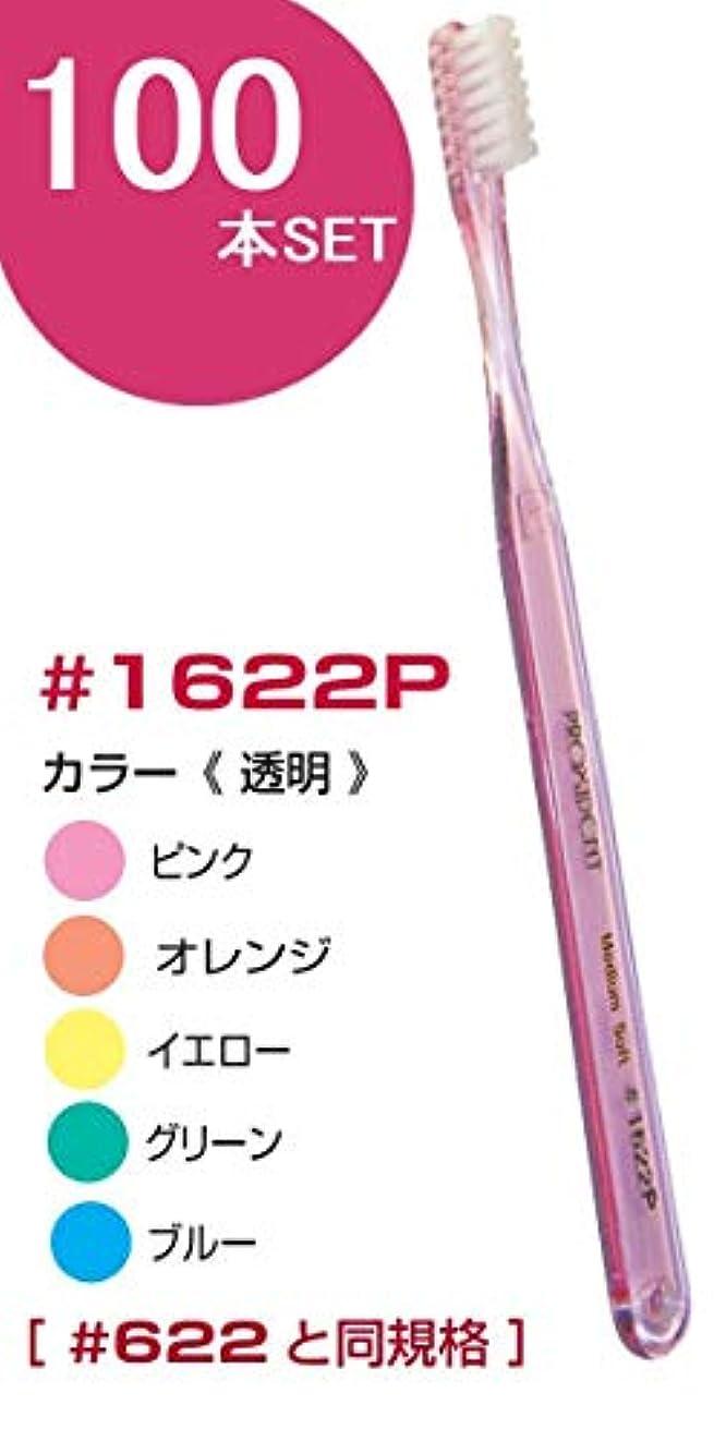 めったに藤色苦プローデント プロキシデント コンパクトヘッド MS(ミディアムソフト) #1622P(#622と同規格) 歯ブラシ 100本