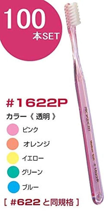誕生日説教石プローデント プロキシデント コンパクトヘッド MS(ミディアムソフト) #1622P(#622と同規格) 歯ブラシ 100本