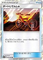 ポケモンカードゲーム/PK-SM11a-061 ダートじてんしゃ TR
