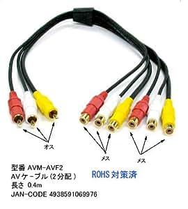 AVケーブル(2分配)
