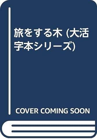 旅をする木 (大活字本シリーズ)