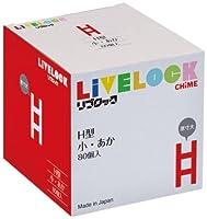 ブックローン リブロック (LiVELOCK) パーツセット H型小・あか 80パーツ