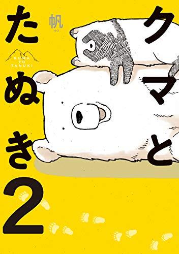クマとたぬき2 (ピクシブエッセイ)