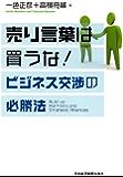 売り言葉は買うな! ビジネス交渉の必勝法 (日本経済新聞出版)