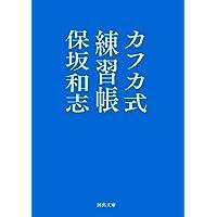カフカ式練習帳 (河出文庫)