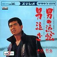 男の流転 (MEG-CD)