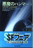 悪魔のハンマー 上 (ハヤカワ文庫 SF 392)