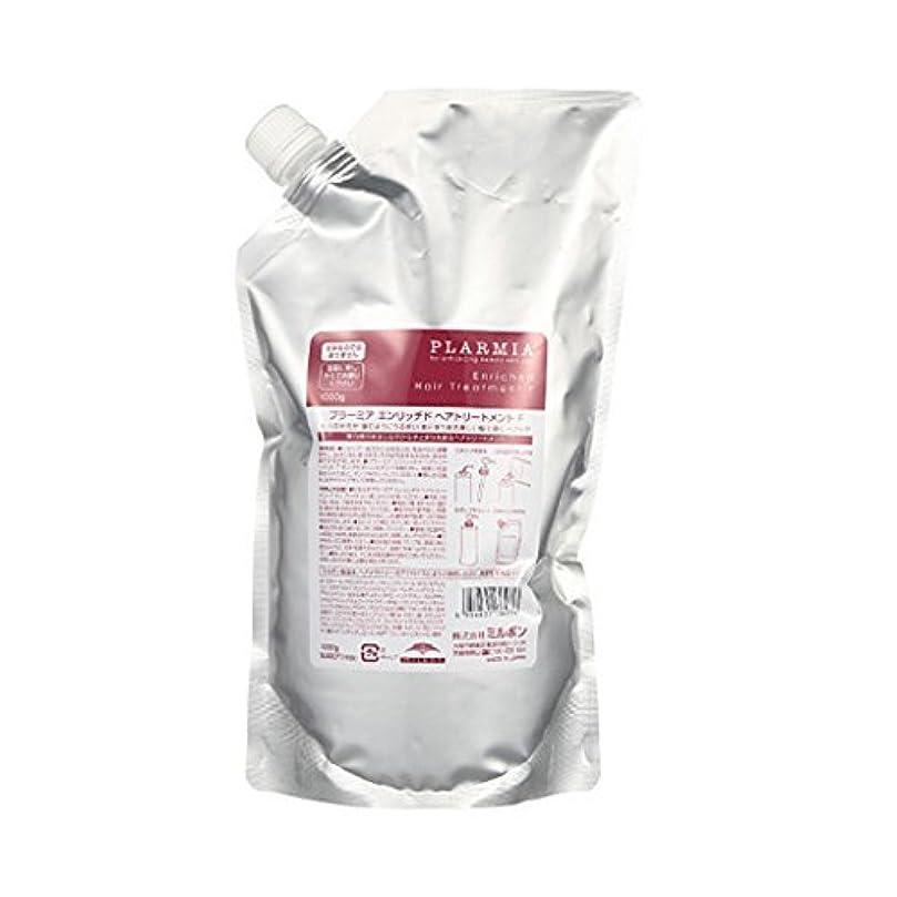 王子雑多な有毒ミルボン プラーミア エンリッチド トリートメントF (1000gパック) 詰替用
