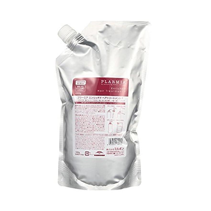 注意穀物成功したミルボン プラーミア エンリッチド トリートメントF (1000gパック) 詰替用