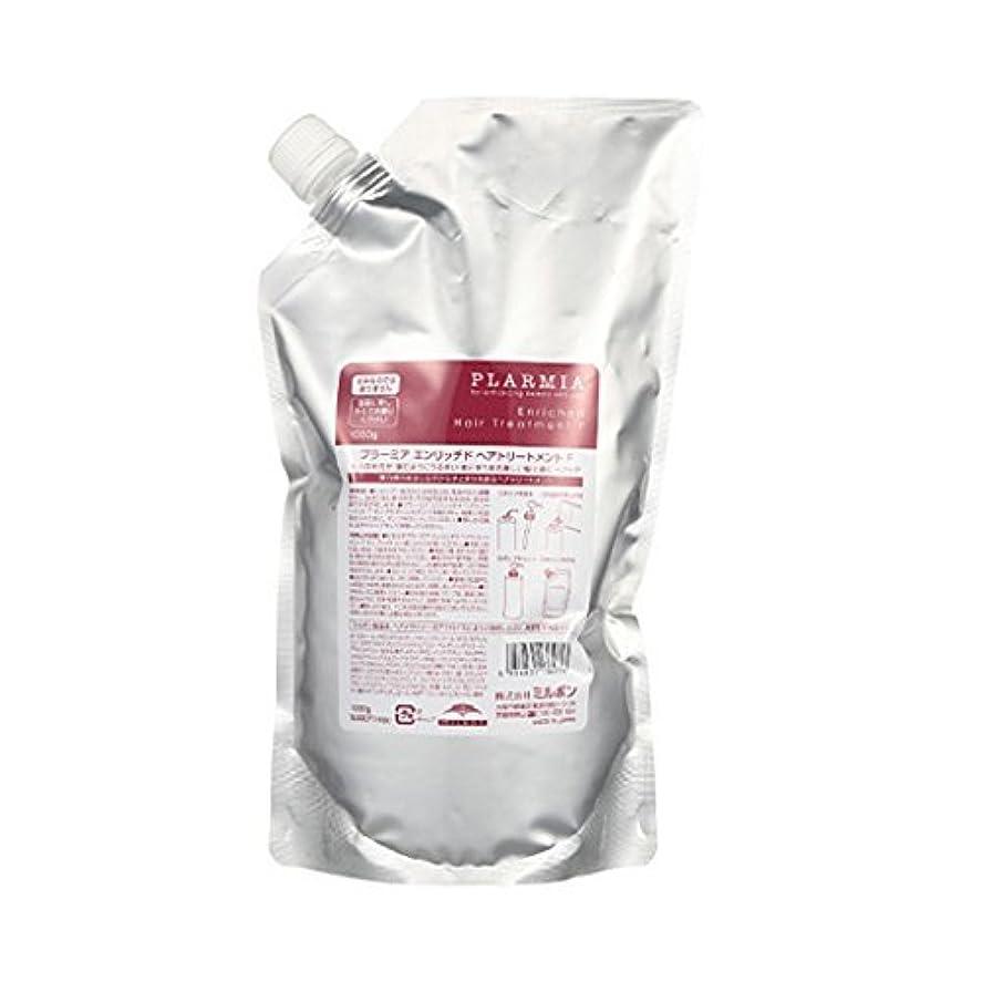 下手優しい麺ミルボン プラーミア エンリッチド トリートメントF (1000gパック) 詰替用