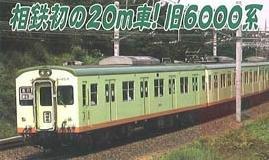 Nゲージ A3272 相模鉄道 旧6000系 新塗装・冷房改造車 8両セット