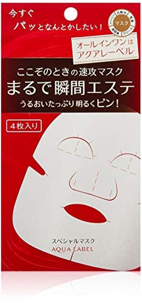 手書き説明する調停するアクアレーベル スペシャルマスク 20mL×4枚