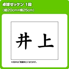 卓球ゼッケン(1段組) W25cm×H20cm