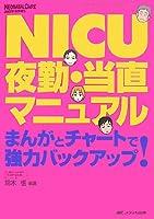 NICU夜勤・当直マニュアル: まんがとチャートで強力バックアップ! (ネオネイタルケア2007年秋季増刊)