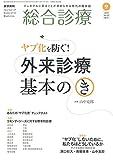 """総合診療 2019年 9月号 特集 """"ヤブ化""""を防ぐ!「外来診療」基本のき 画像"""