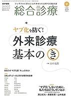 """総合診療 2019年 9月号 特集 """"ヤブ化""""を防ぐ!「外来診療」基本のき"""