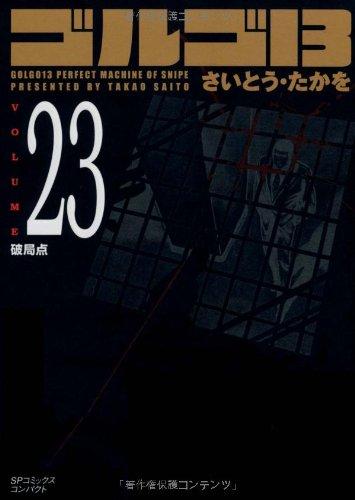 ゴルゴ13 (Volume 23) 破局点 (SPコミックスコンパクト)の詳細を見る