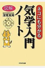 図解「ネコにも分かる気学入門」ノート 単行本