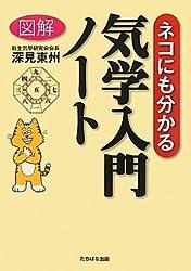 図解「ネコにも分かる気学入門」ノート