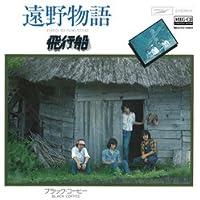 遠野物語 (MEG-CD)