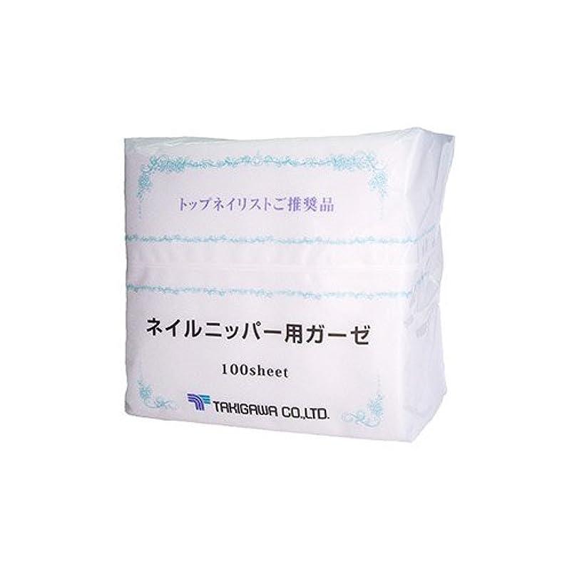 寄託非公式熟考するTAKIGAWA ネイルケアニッパー用ガーゼ100P
