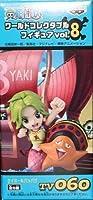 ワンピース ワールドコレクタブル Vol.8 TV060 ケイミー&パッパグ 単品