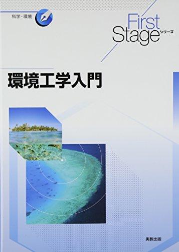 環境工学入門 (First Stageシリーズ)