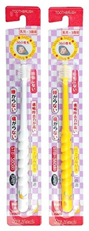 発見する練習したミュウミュウ360度歯ブラシ STB-360do ベビー(カラーは1色おまかせ)