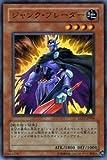 【遊戯王カード-リミテッドエディション-】ジャンク・ブレーダー LE17-JP004【ウルトラ】
