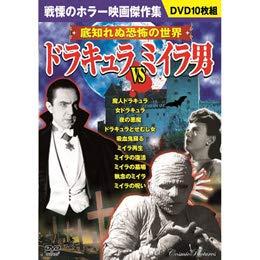 ドラキュラ vs ミイラ男 コスミック出版 [stk076]...