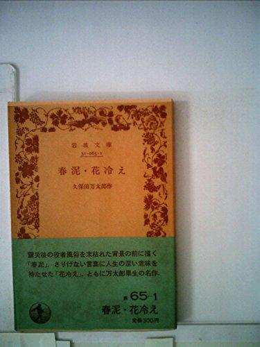 春泥・花冷え (1952年) (岩波文庫)