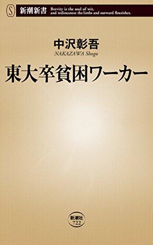 東大卒貧困ワーカー(新潮新書)