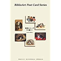 BiblioArt Post Card Series 動物シリーズ (ネコ編)(1) 6枚セット(解説付き)