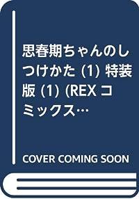 思春期ちゃんのしつけかた (1) 特装版 (REXコミックス)