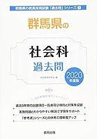群馬県の社会科過去問 2020年度版 (群馬県の教員採用試験「過去問」シリーズ)