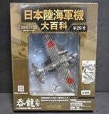 日本陸海軍機大百科全国版 2010年11月3日号
