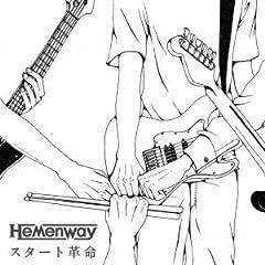 Hemenway「吐かない言葉」の歌詞を収録したCDジャケット画像