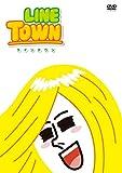 LINE TOWN <いっしょ> [DVD]