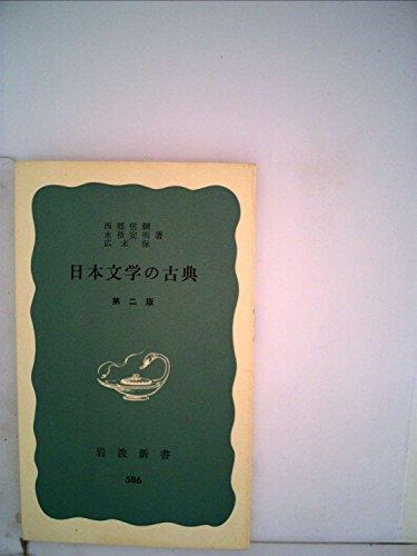日本文学の古典 第2版 (1966年) (岩波新書)の詳細を見る