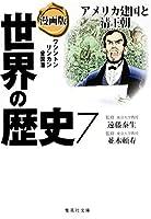 漫画版 世界の歴史 7 アメリカ建国と清王朝 (集英社文庫)