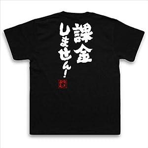 おもしろtシャツの俺流総本家 【課金しません!】 面白いtシャツ 文字 長袖 半袖 黒 白