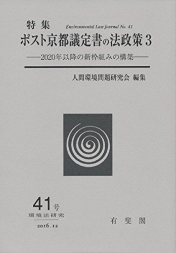 ポスト京都議定書の法政策3 -- 2020年以降の新枠組みの構築 (環境法研究 第41号)
