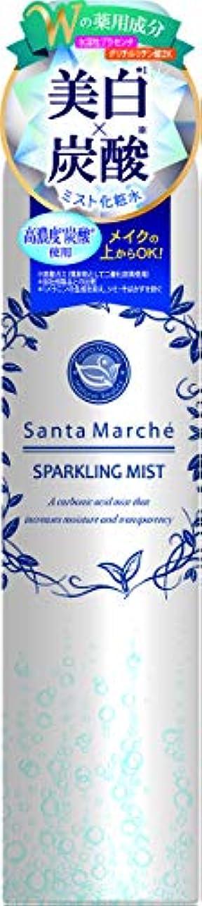 刺繍ランタン引用サンタマルシェ スパークリングミスト 化粧水 150g