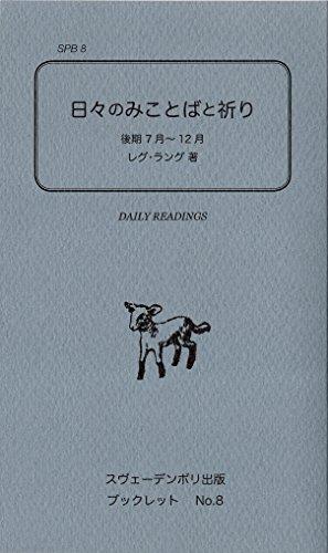 日々のみことばと祈り 後期(7月ー12月) (スヴェーデンボリ出版ブックレット)