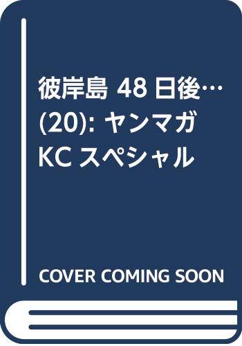 彼岸島 48日後…(20) (ヤンマガKCスペシャル)