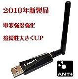 【CycleAnt】 ANT+ USB ドングル Zwift 自転車 室内 トレーニング [1年保証付き国内メーカー正規品] (信号強度アップタイプ)