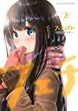 フェチップル〜僕らの純粋な恋〜(3) (マガジンポケットコミックス)