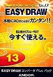 EASYDRAW Ver.13 EASYDRAWコンバータPlusパック
