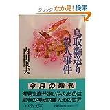 鳥取雛送り殺人事件 (中公文庫)