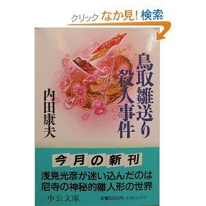 鳥取雛送り殺人事件 (中公文庫)の詳細を見る